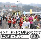 ハーフマラソン大会参加者募集