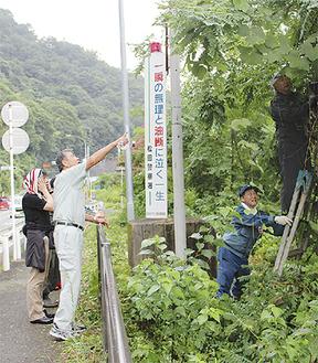 清掃する会員=国道246号線・松田町