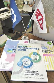 両市の旗と協議会のPR冊子=小田原市役所