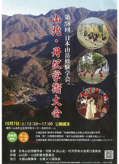 学術大会のポスター