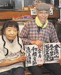 小見山さんから色紙を贈られる菊地さん