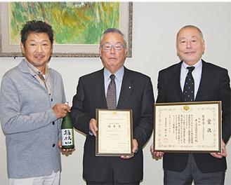 賞状を手にする間宮町長(中央)と井上社長(右)「箱根山」を手にする乾杯推進協議会の鈴木会長(左)