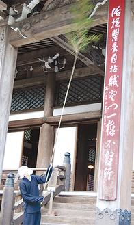 大雄山最乗寺本堂 =12月13日