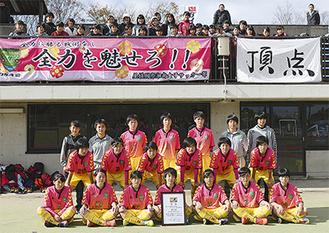 女子サッカー部の選手 =星槎国際高校湘南提供