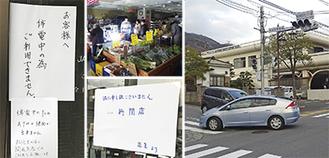 閉店を知らせる貼り紙と営業を続けるスーパー、信号が止まった松田役場前交差点(左から)