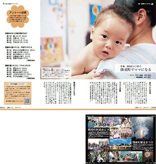広報紙部門で最優秀賞を受賞した11月1日号の特集(上)、広報写真部門で佳作を受賞した10月1日号の組み写真(右)