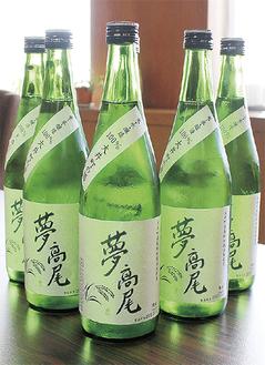 初出荷された「夢高尾」(四合瓶)