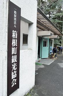 箱根町観光協会   =箱根町湯本