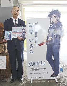 等身大パネルと販売商品=大雄山駅