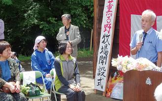 地元の支援者が開いた開設式であいさつする中洞正さん(中央・島崎薫さん)