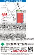 1600万円台〜の建築条件付宅地分譲