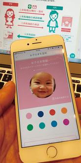 アプリ使用前の登録画面