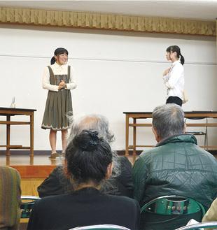 住民の前で劇を披露する高校生=狩野公民館