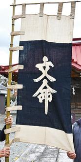麻の布に藍染を施した文命幟