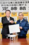署名した協定書を交わす加藤市長と山口代表