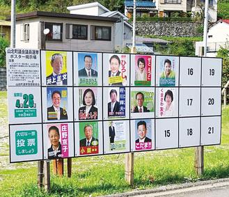 無投票だった前回2015年の山北町議選の選挙掲示板