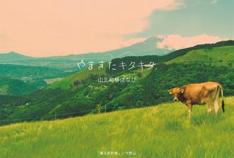 TOPページには大野山の牧場など山北町の表情がわかる写真を紹介