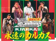 ロス・カルカス松田町へ