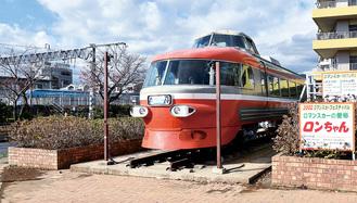 開成駅前の「ロンちゃん」