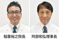 泌尿器科専門医の診療所が開設