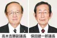 議長は保田氏、副は高木氏