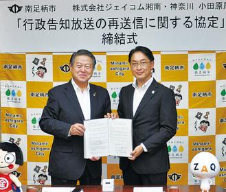 協定を交わした加藤市長(左)と久保田局長