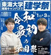 東海大学湘南キャンパスで第65回 建学祭