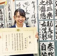 市川咲希さん 文科大臣賞