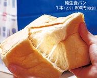 ふんわり甘〜い「純生食パン」