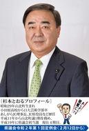 新春県政報告