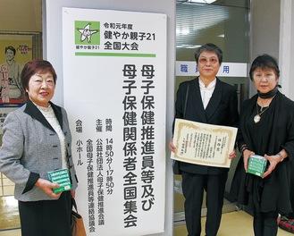 写真左から瀬戸幸子さん、瀬戸安美さん、山本久江さん