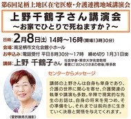 上野千鶴子さんが語る「お家でひとりで死ねますか」