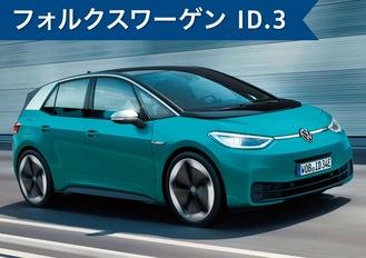 電気自動車が大衆車になる時代の先駆けとも言われるVWのID.3