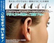 補聴器のプロが無料相談