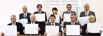 協定書に調印した10社協の会長、局長ら