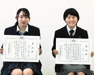 高校生の2人が受賞