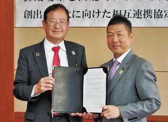 湯川町長(左)と若林市長