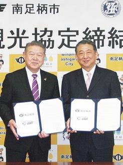 協定書を手にする加藤市長(左)と上野支部長