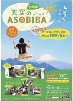 松田山で遊ぼう