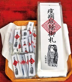 神社の参拝者に配布している札
