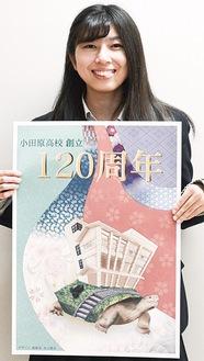 ポスターを手にする井上さん。甲羅には校章や百段坂も描かれている