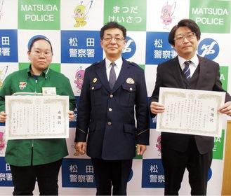 (左から)生沼さん、新津署長、鴨居さん