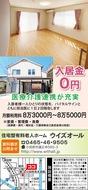 月8万円台で安心の暮らし