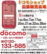 ドコモのらくらく手続き8月は松田町に出張会場