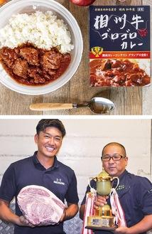 相州牛ゴロゴロカレー(上)、中川専務と長崎牧場の長崎代表