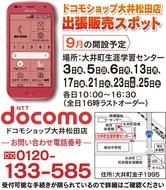 好評「ドコモの出張販売」大井町で9月に開設