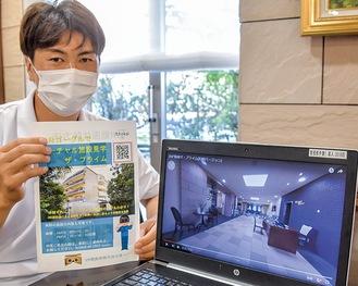 石川施設長とPCに映し出される施設内の映像