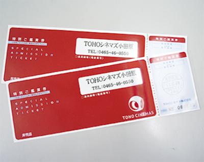 5組10名様に映画鑑賞券プレゼント