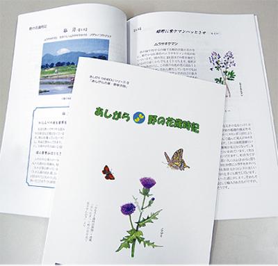 足柄の野の花を一冊に