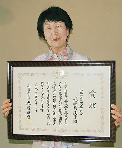 渡邊さんが農水大臣表彰受賞